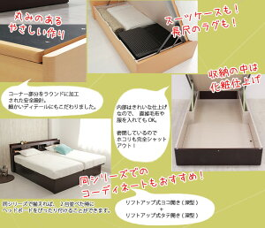 縦開きリフトアップ収納ベッド【AQUAアクア】フレームのみセミシングル(SS)()【送料無料】