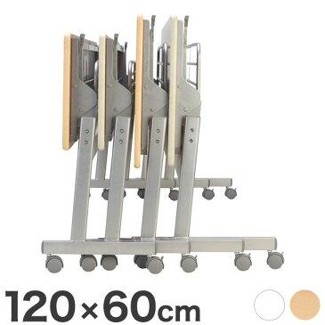 スタックテーブル 120×60cm KSテーブル 会議テーブル スタックテーブル 跳ね上げ式 幕板無 折りたたみテーブル(代引不可)【送料無料】【smtb-f】