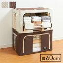収納ボックス 積み重ねできる 窓付収納ボックス ワイド 幅60cm 60L 衣類収納 小物収納 衣装ケース スタッキング 収納 フタ付き