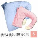 彼氏の腕まくら 取り替えシャツカバー サイズS【送料無料】 1