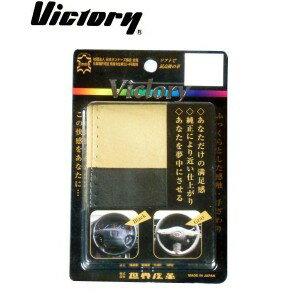 国産本牛革 キングレザー 編み上げハンドルカバー アイボリー/ブラック Sサイズ・VA-20