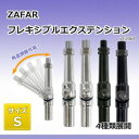 ZAFAR フレキシブルエクステンション ZF2064 S 10×1.25クローム
