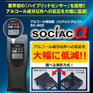 アルコール検知器 ソシアック アルファ SC-402【送料無料】