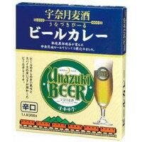 宇奈月ビールカレー辛口 200g×10個セット(代引き不可)