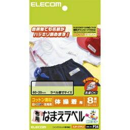 布用なまえラベル(体操着用)EJP-CTPL3 エレコム(代引き不可)