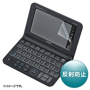 サンワサプライ CASIOEX-wordXD-Kシリーズ用液晶保護反射防止フィルム PDA-EDF501(代引不可)