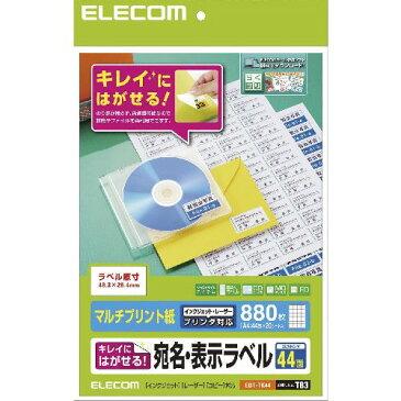 エレコム きれいにはがせる 宛名・表示ラベル EDT-TK44 パソコン オフィス用品 インクジェットラベル(代引不可)
