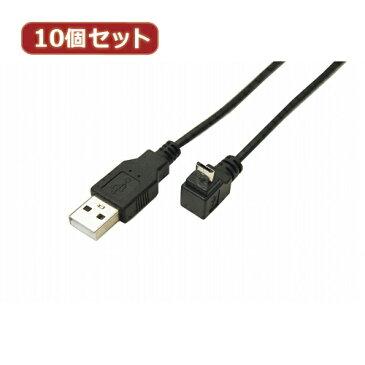 変換名人 【10個セット】 USB A to micro上L型100cmケーブル USBA-MCUL/CA100X10 パソコン パソコン周辺機器 変換名人