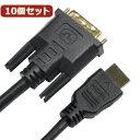 【10個セット】 HORIC DVI-HDMI変換ケーブル 2m ブラック DVI20-312BKX10 家電 映像関連 その他テレビ関連製品【送料無料】