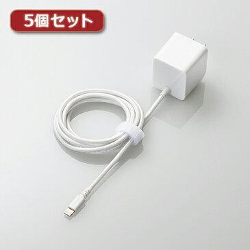 【5個セット】ロジテック AC充電器(Lightning高耐久ケーブル一体型) LPA-ACLAC158SWH LPA-ACLAC158SWHX5 LPA-ACLAC158SWHX5(代引不可)【送料無料】