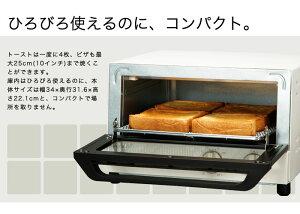 シロカオーブントースター4枚おしゃれsirocaclosslineオーブントースターSBT-104WHホワイト【あす楽対応】