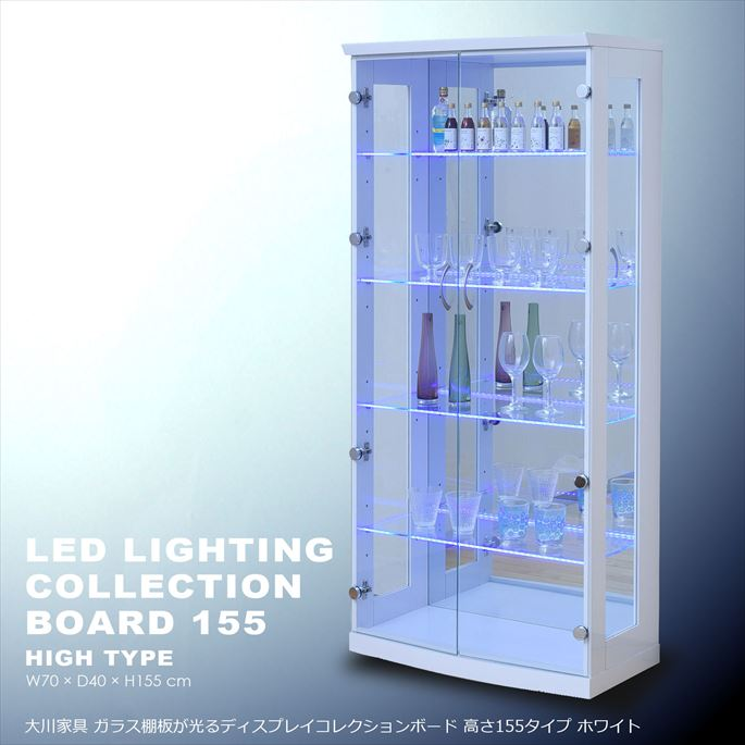 大川家具 ガラス棚板が光るディスプレイコレクションボード 高さ155タイプ ホワイト KMS-0007(代引不可)【smtb-f】【S1】:VANCL