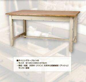 テーブルダイニングテーブル幅145Blossomブロッサム(き)