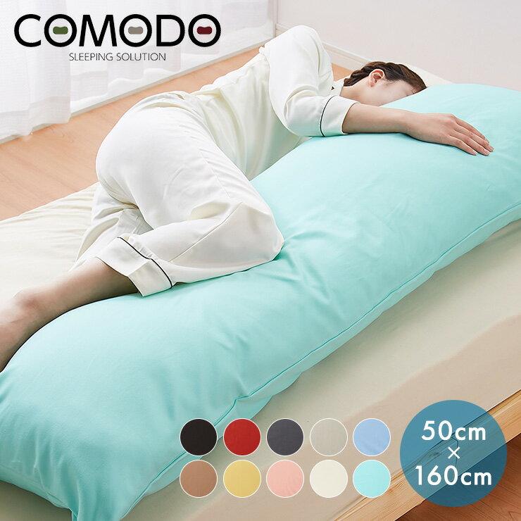 寝具, 枕カバー COMODO 160cm50cm CMC9000 ()