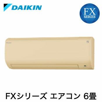 ダイキン エアコン FXシリーズ 6畳程度 S22UTFXS-C ベージュ 単相100V 15A(代引不可)【S1】:VANCL