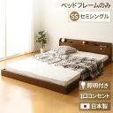 日本製 フロアベッド 照明付き 連結ベッド セミシングル (ベッドフレ...