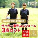 rioh サッカー審判服 レディース 3点セット(半袖シャツ + ハーフパンツ + ソックス) レフリーウェア ユニフォーム ブラック 黒
