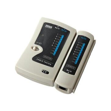 サンワサプライ LANケーブルテスター LAN-TST3Z