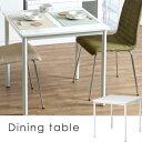 北欧風 ダイニングテーブル/リビングテーブル 単品 【幅75cm】 ホワイト スチールフレーム 『シュクル』【代引不可】