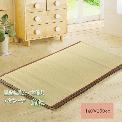い草 敷きパッド ダブル い草シーツ ネゴザ 国産 『草ね 汗取りP』 約140×200cm 2枚つなぎ