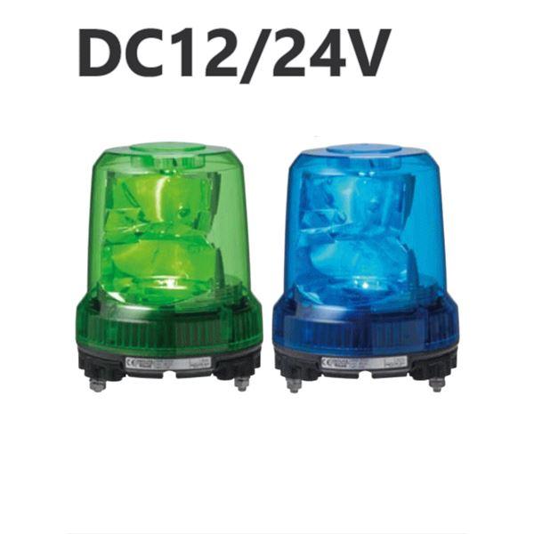 パトライト(回転灯) 強耐振大型パワーLED回転灯 RLR-M1 DC12/24V Ф162 耐塵防水 青【代引不可】:VANCL