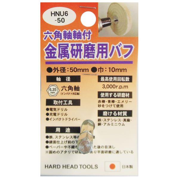 手動工具, その他 (5) HH HNU6-50 DIY