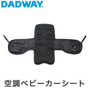 BabyHopper 空調ベビーカーシート ブラック WKBH02001 ファン 汗対策 赤ちゃん お出かけ ベビー 暑さ対策 空調 涼しい【送料無料】