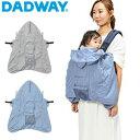 BabyHopper 空調抱っこひもカバー CKBH06001 CKBH06002 ファン 汗対策 赤ちゃん ベビースリング 抱っこ紐 お出かけ 暑さ対策【送料無料】