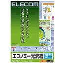 [ELECOM(エレコム)] [エコノミー光沢紙][薄手タイプ][A4サイズ:50枚]エコノミー光沢紙 EJK-GUA450(代引き不可)【S1】