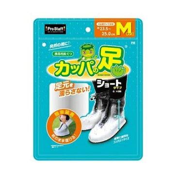 プロスタッフ 携帯用長ぐつ カッパの足ショート M (23.5~25.0cm) P169 靴カバー レインシューズカバー 防水【S1】