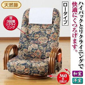 座椅子天然籐リクライニング回転座椅子ロータイプサイドポケット付き()【送料無料】【smtb-f】