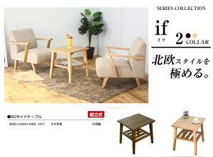 リビングテーブル50サイドテーブルif(イフ)50サイドテーブル(き)【送料無料】
