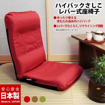 日本製 レバー式 ハイバック さしこ柄 座椅子 ざいす チェア チェアー パーソナルチェア 和座椅子 国産(代引不可)【送料無料】