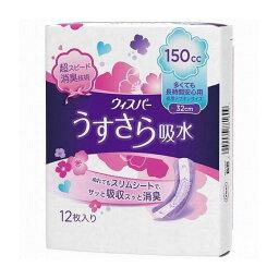 P&Gジャパン ウィスパ- うすさら吸水 多くても長時間安心用 150cc 12枚 日用品 日用消耗品 雑貨品(代引不可)
