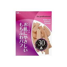 6個セット 貝印 KQ3063 プロ用ファンデーションパフブロック(三角形)30P(代引不可)【送料無料】