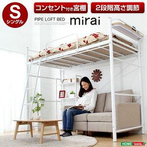ロフトパイプベッドミライ-mirai-ワイヤーメッシュ構造転落防止フレーム通気性耐久性(き)