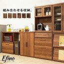 カスタマイズ ラック エフィーノ Efino 幅60cm 日本製 木製 完成品 レンジ台 食器棚 キッチンラック キャビネット 間仕切り 収納(代引不可)【送料無料】