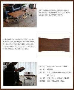 センターテーブル木製ミッドセンチュリー収納付きanthemアンセム【送料無料】(き)