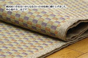 純国産い草花ござ『西条』ベージュ江戸間3畳(約174×261cm)(き)