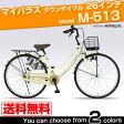 マイパラス 自転車 タウンサイクル MyPallas/マイパラス タウンサイクル 自転車 26インチ M-513(代引き不可)【送料無料】