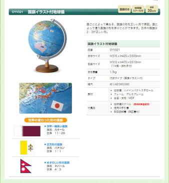 レイメイ藤井 国旗イラスト付地球儀 OYV321【送料無料】【smtb-f】