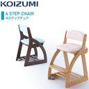 コイズミ 学習チェア 学習チェア 子供用椅子 椅子 チェア ...