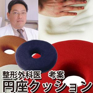 勝野式 医学博士の低反発円座クッション 骨盤 クッション 低反発 円座 矯正 勝野浩