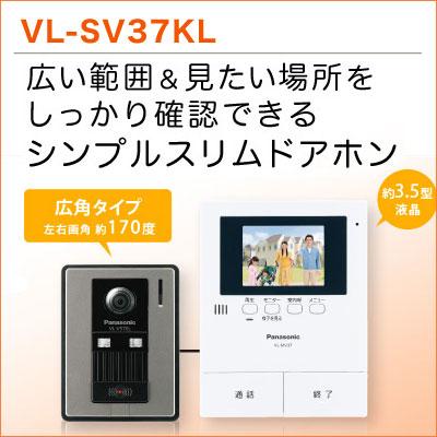 Panasonic TVドアホン VL−SV37KL