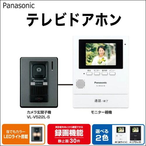 パナソニック ドアホン テレビドアホン Panasonic VL-SV26KL-W [ホワイト]【送料無...