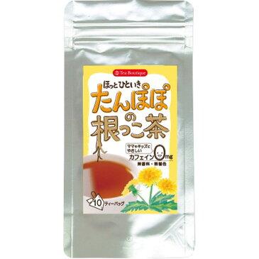ティーブティック ほっとひといき たんぽぽの根っこ茶 1.5g×10ティーバッグ 日本緑茶センター