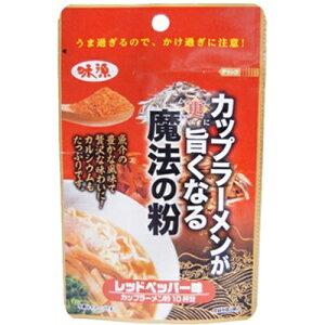 カップラーメンがさらに旨くなる 魔法の粉 レッドペッパー味 ミニ 40g 味源