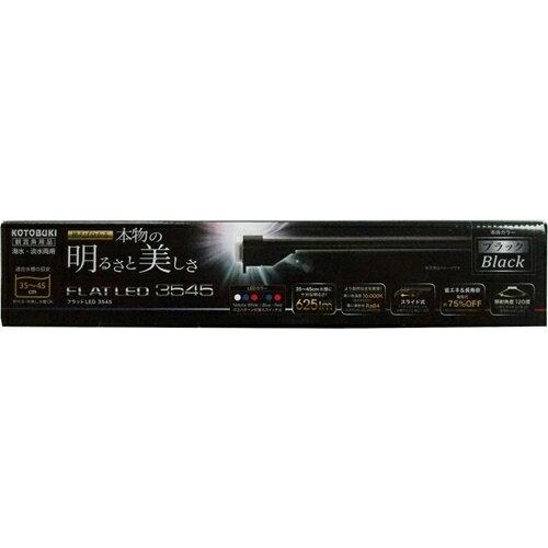 フラットLED3545 ブラック コトブキ工芸