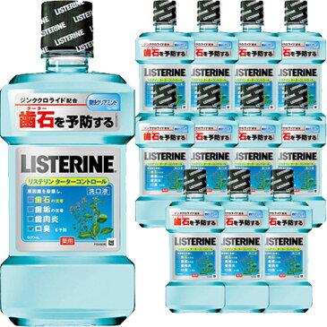 【ケース販売】薬用 リステリン ターターコントロール 500ml×12本 ジョンソン・エンド・ジョンソン