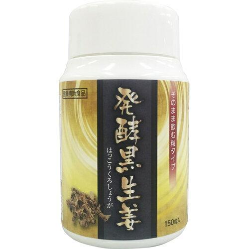発酵黒生姜 150粒入 日本薬品【S1】